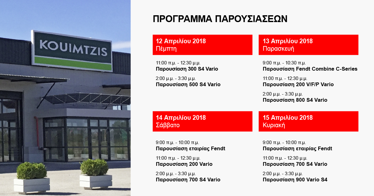 OPEN HOUSE – Official presentation of FENDT – KOUIMTZIS Group